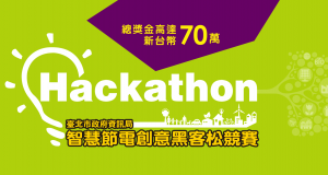 Taipei Hackathon to Promote Energy Efficiency as Cultural Norm